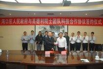 Distrik Hekou, Kota Dongying, Provinsi Shandong, tingkatkan promosi investasi dan pengenalan bakat