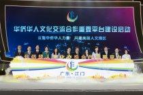 Pertukaran dan Kerjasama Budaya Tionghoa Perantauan dan Konferensi Pengembangan Kreativitas Budaya Pemuda Guangdong-Hong Kong-Macao diadakan di Jiangmen, Tiongkok