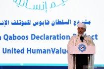 Peringatan Hari Toleransi Internasional