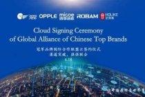 OPPLE gandeng empat merek perabot rumah tangga dirikan Global Alliance of Chinese Top Brands (GACTB)