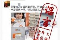 Iklan vaksin corona Rp1 juta per dosis marak di China