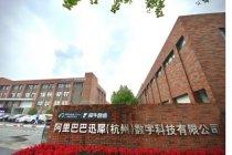 Alibaba Resmikan Pabrik Produsen Digital Baru