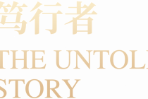 The Untold Story merilis film dokumenter tentang Prof. Ye Jiaying dan kehidupan puisinya