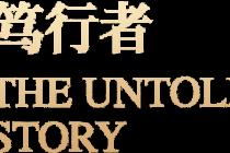 The Untold Story merilis dokumenter pendek tentang Master Opera Peking Meng Guanglu