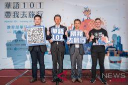 """Kementerian Pendidikan Taiwan luncurkan program pembelajaran daring, """"Huayu 101"""""""