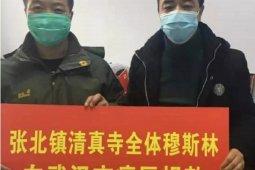 Komunitas muslim Beijing sumbang Rp1,79 miliar untuk penanggulangan virus corona
