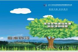 Praktisi-Pakar Lingkungan Global Bertemu di Guiyang