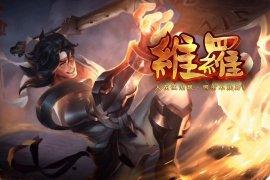 Wiro Sableng resmi meramaikan server AOV Taiwan