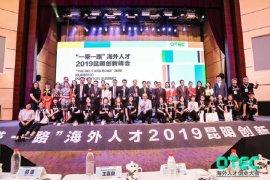 Perusahaan rintisan Indonesia unjuk potensi di  China