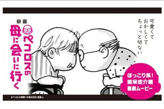 Seniman Nagasaki buat manga penyintas bom atom