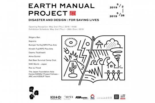 """Pameran tema bencana di """"Earth Manual Project"""" digelar di Dia.Lo.Gue"""