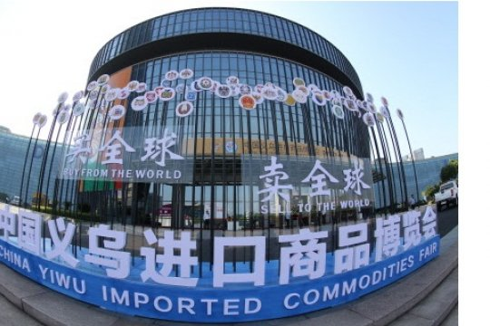 2019 China Yiwu Imported Commodities Fair berakhir, catat kenaikan jumlah pembeli profesional 48,41% tahun-ke-tahun