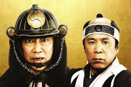 """""""The 47 Ronin in Debt"""", kisah sejarah klasik dalam kemasan komedi"""