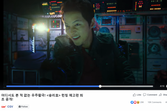 """Space Sweepers"", film terbaru Song Joong-ki hadirkan cuplikan video"