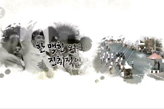 Wapres Ma'ruf Amin: RI-Korea bukan sekadar hubungan formal kenegaraan