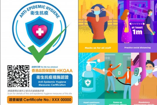Hong Kong buat standardisasi protokol kesehatan, jamin keamanan turis