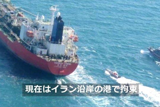 Iran tangkap kapal tanker Korea Selatan