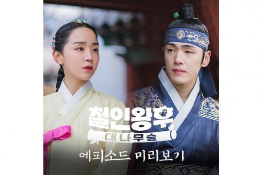 "Pertarungan akhir Kim Jung-hyun & Shin Hye-sun di ep.20 ""Mr. Queen"""