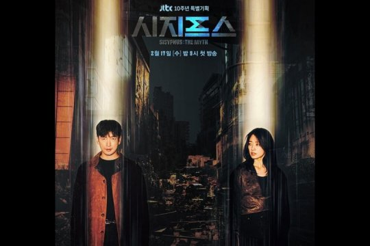 "Petualangan Cho Seung-woo & Park Shin-hye di ""Sisyphus: The Myth"""
