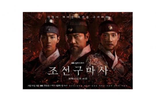 """Drama Korea """"Joseon Exorcist"""" dihentikan usai tuai kontroversi"""