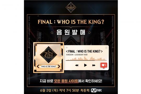"""ATEEZ, BTOB hingga The Boyz hadirkan lagu final """"Kingdom"""""""
