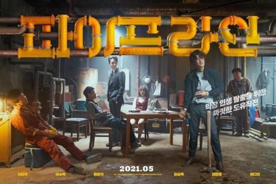 """""""Pipeline"""", tentang aksi """"tikus mondok"""" Seo In-guk dan Lee Soo-hyuk"""
