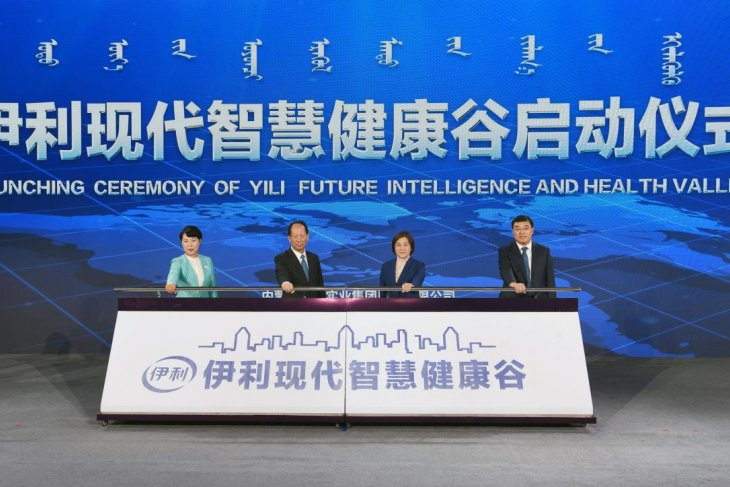 """Yili launches """"Yili Future Intelligence and Health Valley"""" to promote health industry dev."""