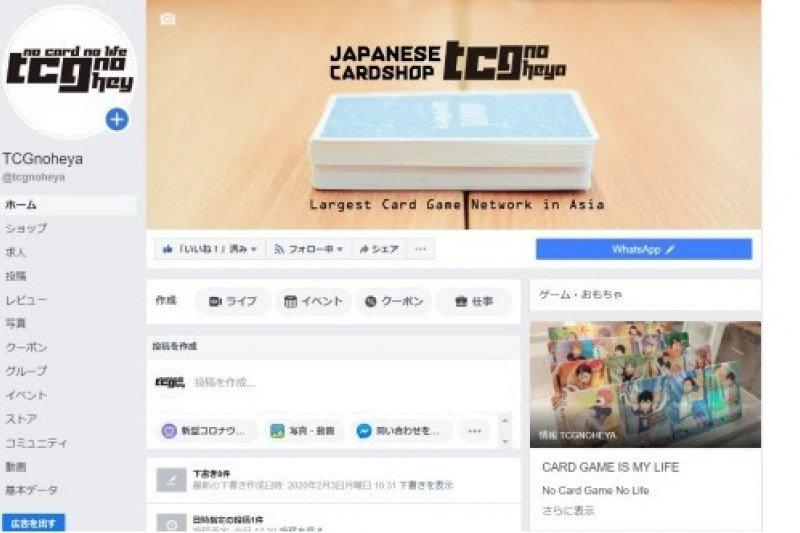 "Wedge Holdings: Komunitas Facebook ""TCGnoHEYA"" capai 300.000 pengikut"