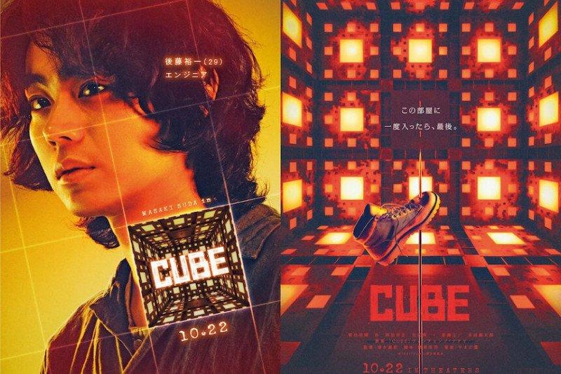 """Masaki Suda bintangi film remake """"Cube"""" versi Jepang"""