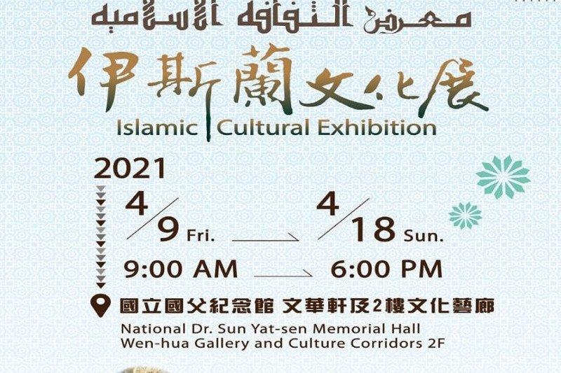 Taiwan gelar pameran budaya Islam 9-18 April