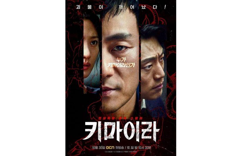 "Bintang ""Squid Game"" Park Hae Soo main drama baru bareng Lee Hee Joon thumbnail"