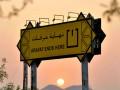 Suasana senja saat matahari terbenam di padang Arafah, Mekkah, Arab Saudi, Senin (10/10). Padang Arafah terletak di luar tanah haram yang berjarak kurang lebih 21 km dari Mekkah dengan luas keseluruhan 10,4 km persegi yang merupakan tempat wukuf pada puncak haji pada tanggal 9 Dzulhijah. (FOTO ANTARA/Prasetyo Utomo/Koz/pd/11).