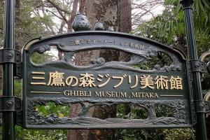 Museum Ghibli didatangi 10 juta pengunjung