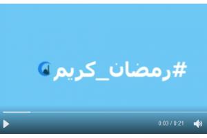 Ramadan, Twitter hadirkan tiga emoji baru
