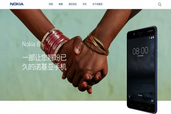 Ponsel premium Nokia 8 siap meluncur Agustus 2017