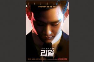 Adegan film Kim Soo-hyun bocor, polisi diminta selidiki