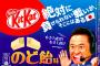 KitKat luncurkan varian rasa permen obat batuk