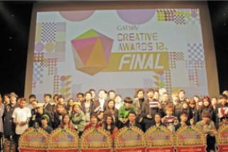 Para peraih GATSBY CREATIVE AWARDS ke-12 diumumkan